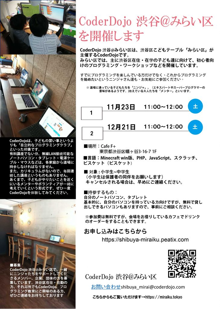 体験会 at CoderDojo